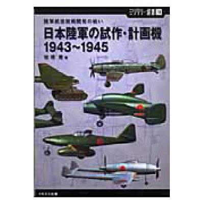日本陸軍の試作・計画機 陸軍航空技術開発の戦い  /イカロス出版/佐原晃