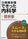 新・病態生理できった内科学  3 第2版/医学教育出版社/村川裕二