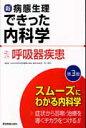 新・病態生理できった内科学  2 第3版/医学教育出版社/できった編集委員会