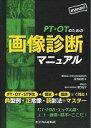 PT・OTのための画像診断マニュアル   /医学教育出版社/百島祐貴