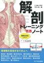 解剖トレ-ニングノ-ト   第6版/医学教育出版社/竹内修二