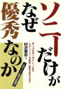 ソニ-だけがなぜ優秀なのか これがソニ-の強さの秘密だ  /あっぷる出版社/村沢高志