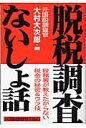 脱税調査・ないしょ話   /あっぷる出版社/大村大次郎