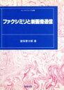 ファクシミリと新画像通信   /秋葉出版/窪田啓次郎