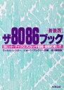 ザ8086ブック 16ビット・マイクロプロセッサ8086・8088の  /秋葉出版/ラッセル・レクタ-