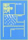 現代物理学入門   増訂新版/大竹出版/小島英夫