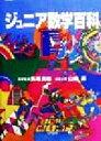 ジュニア数学百科   /大竹出版/山崎昇