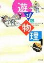 遊びの物理  1 /大竹出版/レオニ-ド・ヤコフレヴィチ・ガリペルシュ