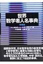 世界数学者人名事典   増補版/大竹出版/A.I.ボロディ-ン