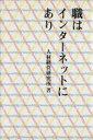 職はインタ-ネットにあり   /NTT出版/人材経営研究所