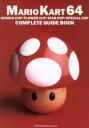マリオカ-ト64完全攻略ガイドブック Nintendo 64  /NTT出版