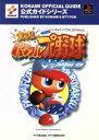 実況パワフルプロ野球'97開幕版公式ガイド プレイステ-ション  /コナミデジタルエンタテインメント