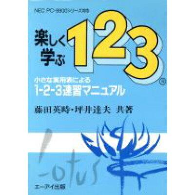 楽しく学ぶ1-2-3 小さな実用表による1-2-3速習マニュアル NEC  /エヌジェ-ケ-テクノ・システム/藤田英時