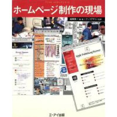 ホ-ムペ-ジ制作の現場   /エヌジェ-ケ-テクノ・システム/福田良一