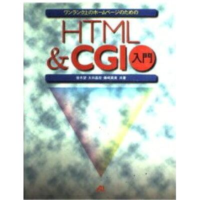 HTML&CGI入門 ワンランク上のホ-ムペ-ジのための  /エヌジェ-ケ-テクノ・システム/笹木望