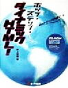 ホップ・ステップ・ダイナミックHTML! Webペ-ジが動く  /エヌジェ-ケ-テクノ・システム/井上健語
