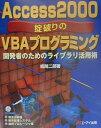 Access 2000掟破りのVBAプログラミング 開発者のためのライブラリ活用術  /エヌジェ-ケ-テクノ・システム/或間二郎