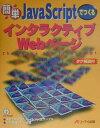 簡単JavaScriptでつくるインタラクティブWebペ-ジ タグ解説付  /エヌジェ-ケ-テクノ・システム/岡沢隆