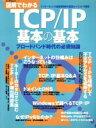 図解でわかるTCP/IP基本の基本 ブロ-ドバンド時代の必須知識  /エヌジェ-ケ-テクノ・システム/池田冬彦