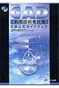 CAD利用技術者試験2級公式ガイドブック  平成16年度版 /日本パ-ソナルコンピュ-タソフトウェア協/日本パ-ソナルコンピュ-タソフトウェア協