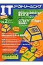 ITアウトソ-シング 企業IT化を進めるための総合情報誌 vol.2 /エヌジェ-ケ-テクノ・システム