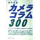 カメラコラム300   /アルファベ-タブックス/田中長徳
