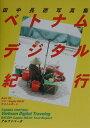 ベトナムデジタル紀行 あるいは,リコ-Caplio RR 30テストレポ  /アルファベ-タブックス/田中長徳