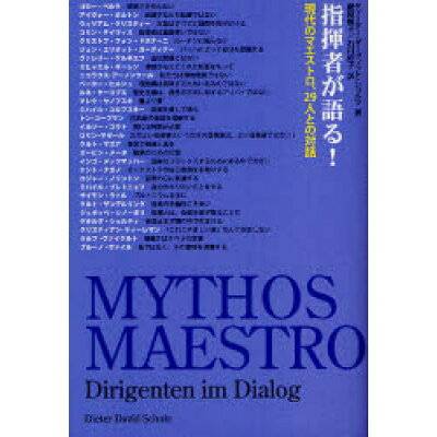 指揮者が語る! 現代のマエストロ、29人との対話  /アルファベ-タブックス/ディ-タ-・ダ-ヴィット・ショルツ