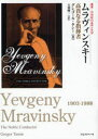 ムラヴィンスキ- 高貴なる指揮者  /アルファベ-タブックス/グレゴ-ル・タシ-
