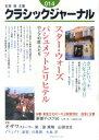 クラシックジャ-ナル  014 /アルファベ-タブックス/石原俊(オ-ディオ評論家)