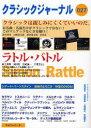 クラシックジャ-ナル  027 /アルファベ-タブックス