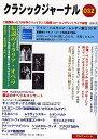 クラシックジャ-ナル  032 /アルファベ-タブックス