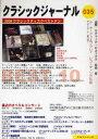 クラシックジャ-ナル  035 /アルファベ-タブックス