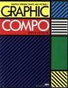 グラフィック・コンポ 新しいデザインを考える人のための、アイデア発想法  /エ-ムクリエイティブプロダクツ