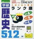 ゲームボーイ学研歴史512   /IEインスティテュ-ト