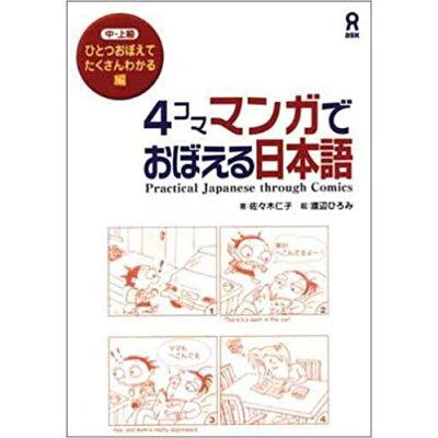 4コママンガでおぼえる日本語 中・上級 ひとつおぼえてたくさんわかる編 /アスク出版/佐々木仁子