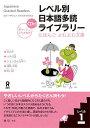 レベル別日本語多読ライブラリ-  レベル1 vol.1 /アスク出版/日本語多読研究会