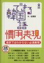 できる韓国語慣用表現 直訳ではわからない必須表現  /アスク(新宿区下宮比町)/金重燮