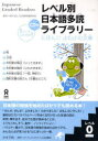 レベル別日本語多読ライブラリ-  レベル0 vol.1 /アスク出版/日本語多読研究会