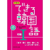 できる韓国語初級 CD BOOK 1 新装版/DEKIRU出版/新大久保語学院