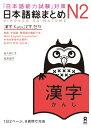 日本語総まとめN2漢字 「日本語能力試験」対策  /アスク出版/佐々木仁子