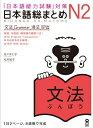 日本語総まとめN2文法 「日本語能力試験」対策  /アスク出版/佐々木仁子