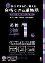 合格できる単熟語英検準1級 例文でまるごと覚える  /アスク出版/山上登美子