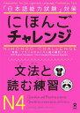 にほんごチャレンジ文法と読む練習N4 「日本語能力試験」対策  /アスク出版/山辺真理子