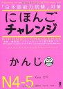 にほんごチャレンジかんじN4-5 「日本語能力試験」対策  /アスク出版/唐澤和子
