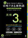 合格できる単熟語英検3級 例文でまるごと覚える  /アスク出版/吉田国子