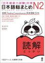 日本語総まとめN2読解 「日本語能力試験」対策  /アスク出版/佐々木仁子