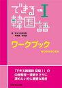 できる韓国語初級ワ-クブック  1 /DEKIRU出版/新大久保語学院