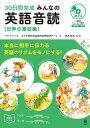 みんなの英語音読 30日間完成 世界の童話編 /アスク出版/パククァンヒ