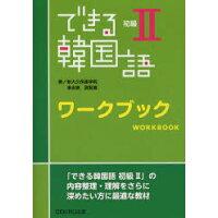 できる韓国語初級ワ-クブック  2 /DEKIRU出版/新大久保語学院
